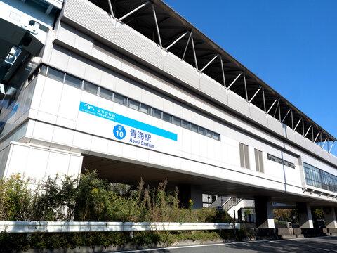 ゆりかもめの青海駅。2020年11月、東京都高騰期にて撮影。
