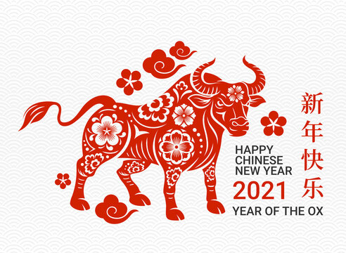Chinese new year 2021 year of the ox zodiac symbol. Vector illustration.