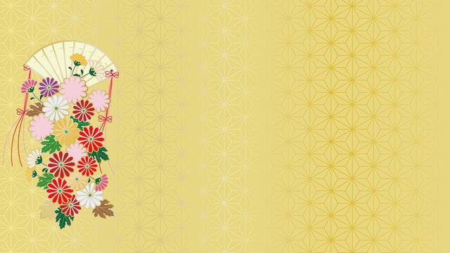 菊の花と扇子と和柄の和風背景