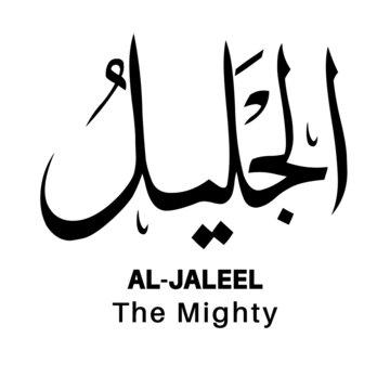 Islamic calligraphy vector design name of God of Islam 99 Allah name  Asmaul husna.