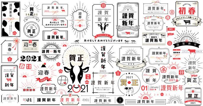 2021年 丑年 令和3年 牛 年賀状 見出しのデザイン