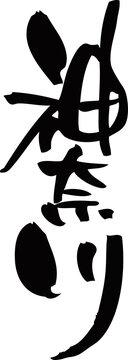 筆文字「神奈川」