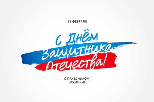 Happy Defender of the Fatherland Day. February 23. Happy holiday, guys.