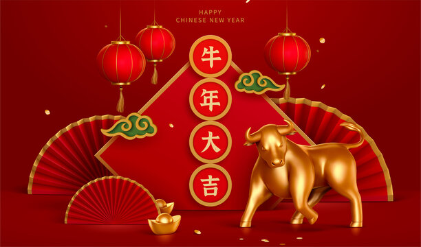 3d 2021 Chinese new year poster