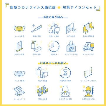 飲食店・店舗向け コロナウイルス対策アイコンセット 日本語テキストつき  主線あり