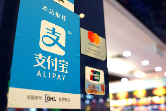 Alipay sign in KLIA 2 shopping store, Malaysia. Alipay is a third-party mobile and online payment platform, established by Alibaba group. KUALA LUMPUR, MALAYSIA - JUNE 24, 2018.