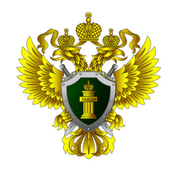 State Emblem Of the Prosecutor's Office of Russia (Герб Прокуратуры РФ)