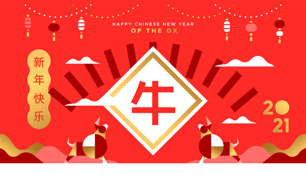 Chinese New Year ox 2021 gold red abstract card