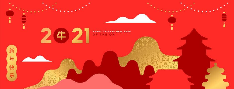 Chinese New Year ox 2021 minimalist city banner