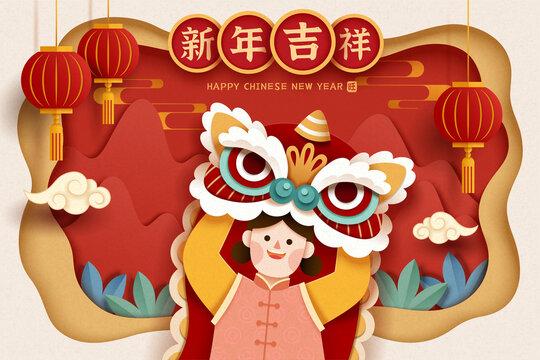 CNY lion dance in paper cut design