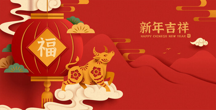 2021 paper cut CNY ox banner
