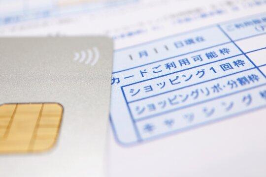クレジットカードの利用可能額に関する書類