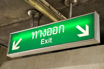 Exit sign board, Thai letter. Wall mural
