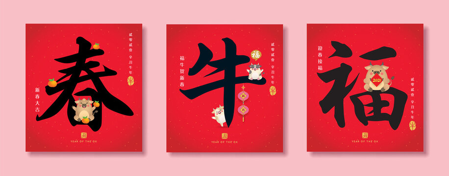 Set of chinese new year calligraphy: Spring, Ox & Blessing). Cute cartoon cows with citrus fruit, lantern & chinese couplet. Chinese font or typeface. (translation: Happy 2021 year of  the Ox)