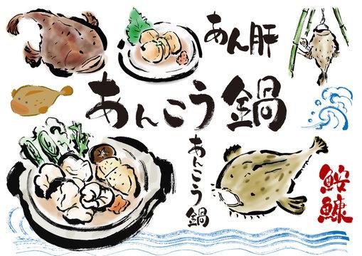 あんこう鍋などの料理やあんこうのイラストと手書き文字セット
