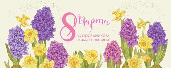 Obraz flowers hyacinth and daffodil flowers. 8 march banner - fototapety do salonu
