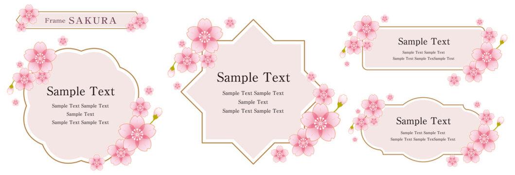 桜の花が咲く上品なフレームセット