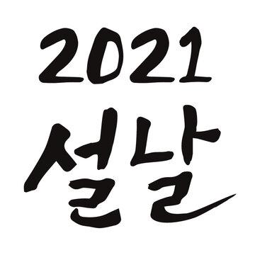 2021 설날