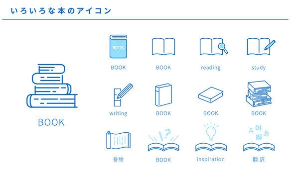 いろいろな本のシンプルなアイコンセット、ベクター素材