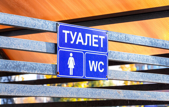 Women toilet signage. Text in Russian: toilet