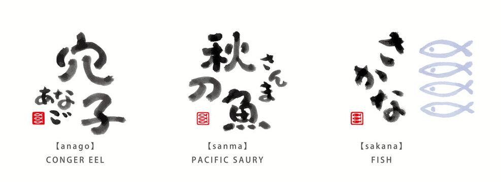 魚 面白い 筆文字 色々 墨濃淡 - 穴子、秋刀魚、さかな -