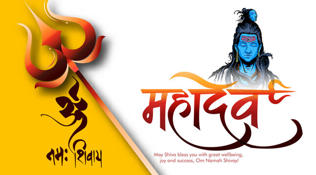 Greeting card for Hindu festival Happy Maha Shivratri. Illustration of Lord Shiva,Indian God of Hindu religion with hindi text meaning  mahadev meaning 'Lord Shiva; Most powerful God'