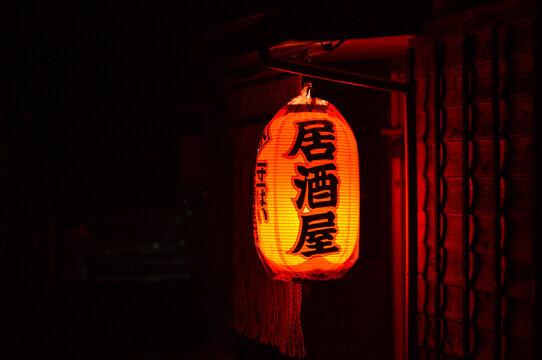 居酒屋イメージ。居酒屋の提灯。飲み会、忘年会、新年会、歓迎会、送別会。