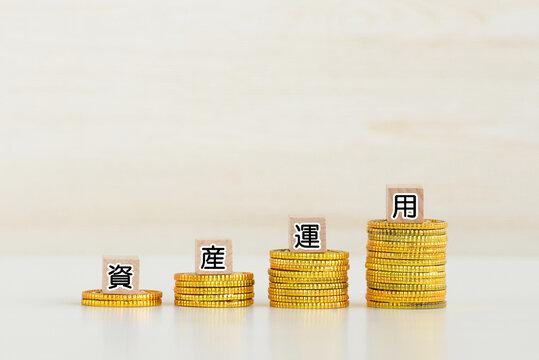 資産運用イメージ―増える資産