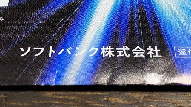 ソフトバンク株式会社。パンフレット。携帯キャリア/回線事業者。2021年3月撮影/日本