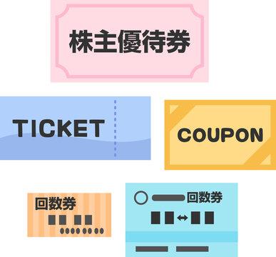 株主優待券、チケットのイラストセット