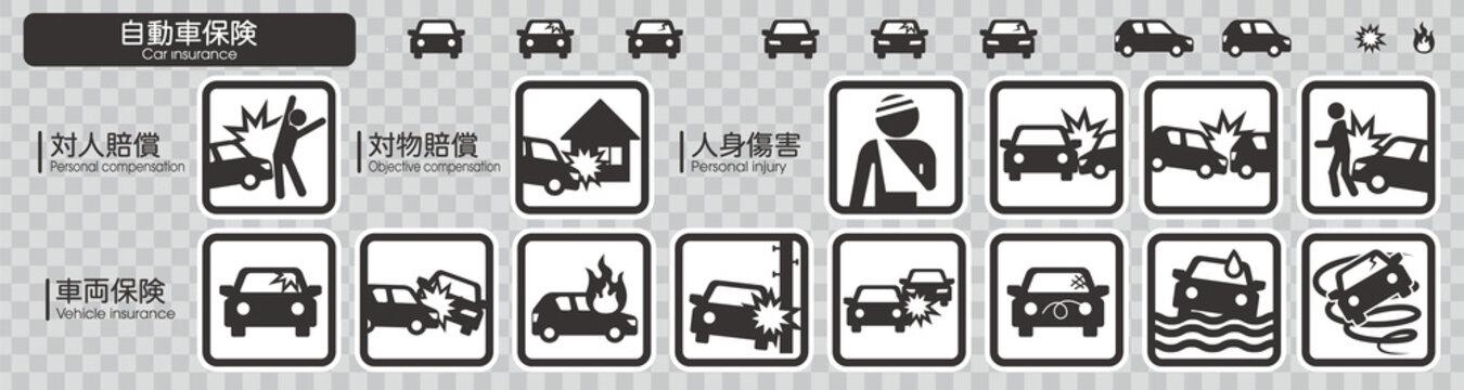 自動車保険のアイコンイラスト