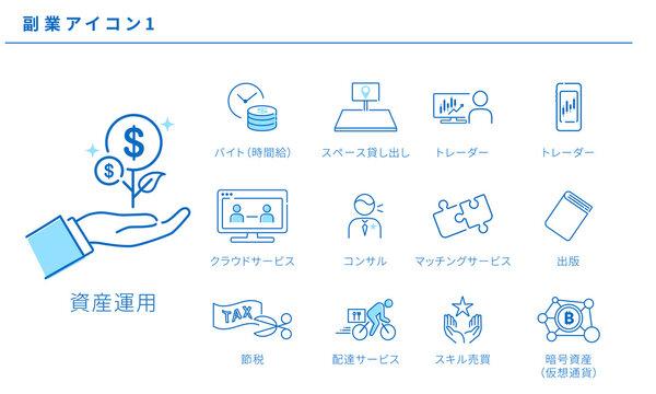いろいろな副業のシンプルアイコンセット1、ベクター素材、青色