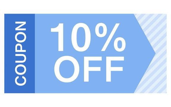 買物で使えるシンプルな10%割引のクーポン