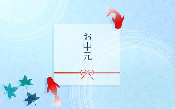 金魚の影と楓の葉の夏素材、水紋と青海波の淡い背景素材、水引とお中元の文字入り