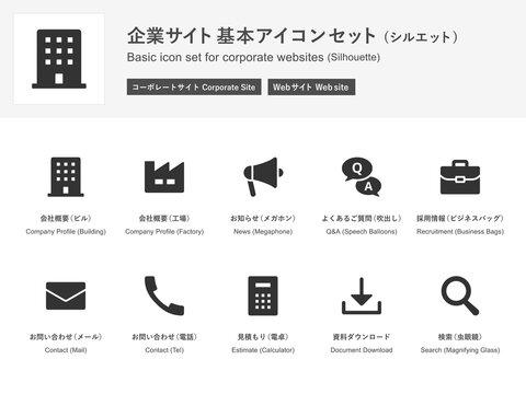 企業サイトの基本アイコン・イラストセット(シルエットバージョン)
