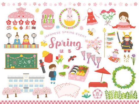 日本の春のイベント イラスト素材セット