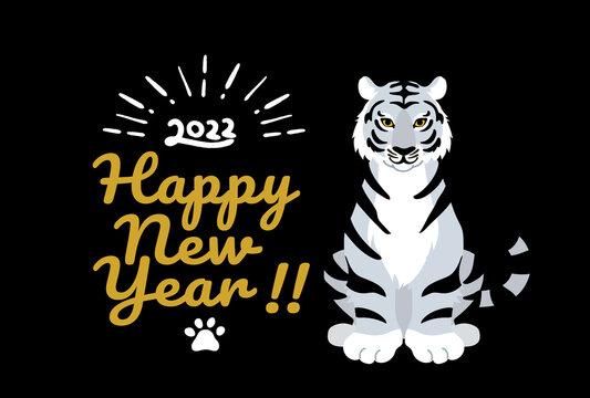 2022年 寅年の年賀状 おしゃれでシンプルな虎のイラスト
