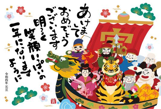 2022年 年賀状 宝船と七福神と虎のイラストのデザイン 寅年
