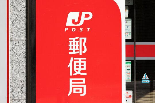 郵便 局 宇治 宇治郵便局 (京都府)