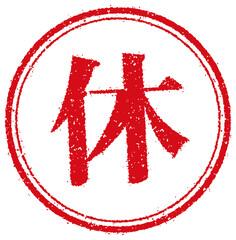 Fototapeta ビジネス・仕事向け 円形スタンプ ベクターイラスト/ 休 (休み・休業)  obraz