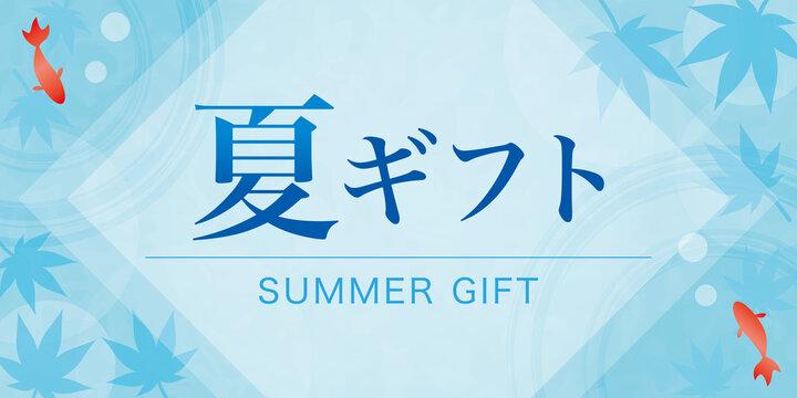 夏ギフト・お中元の広告 バナー ポスター 横長(サイズ比率2:1)