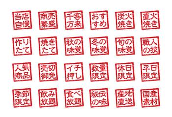 Fototapeta 飲食店・居酒屋等のメニュー表で使われるキャッチコピー 角形スタンプ イラストセット  obraz