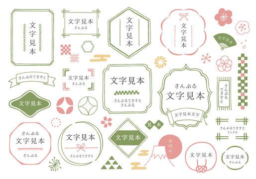 手描きの和風フレームのセット(カラー/文字あり)