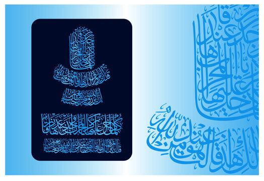 """Arabic Calligraphy from verse number 37 from chapter """"Aal-Imran 3"""" of the Noble Quran. Translation, """"Every time Zechariah entered upon her in the prayer chamber, he found with her provision....."""