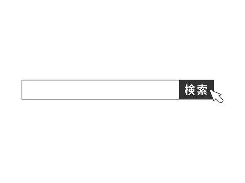 検索ボックス、検索窓、検索エンジン、インターネットリサーチのイラストアイコン