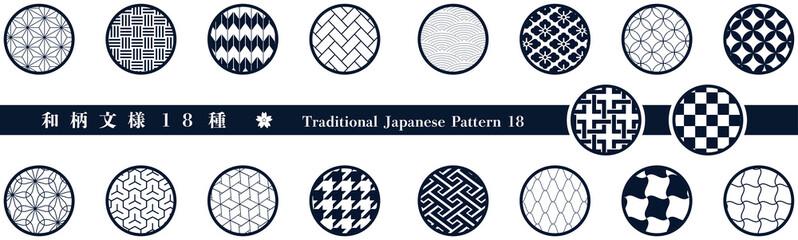 Fototapeta 伝統的な和柄文様18種類のセット obraz