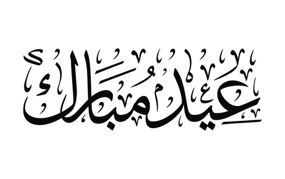 happy eid arabic calligraphy islamic illustration vector eps