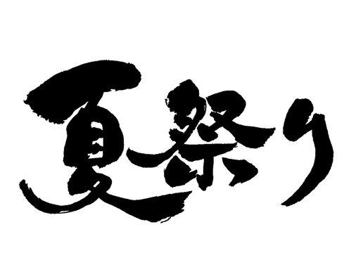 夏祭り 筆文字 横 夏青文字
