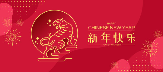 Obraz chinese new year 2022, year of the tiger banner with gold abstract modern line tiger zodiac are roaring in circle on red background (china word mean Happy new year) - fototapety do salonu