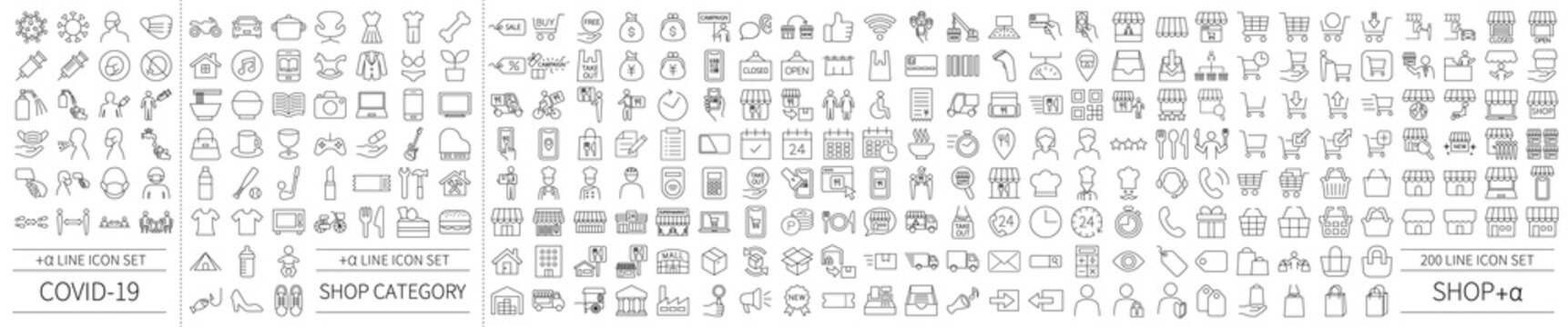 Black and white icon set 200 related to shops and EC and infectious disease control, product category icon set